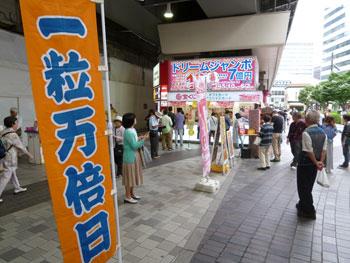 有楽町大黒天売場の発売初日風景