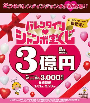 バレンタインジャンボ宝くじ宣伝