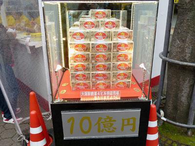 10億円ディスプレイ