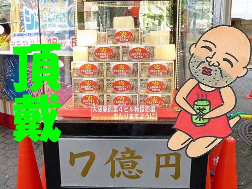 大阪駅前第4ビル特設売場の7億円ディスプレイ