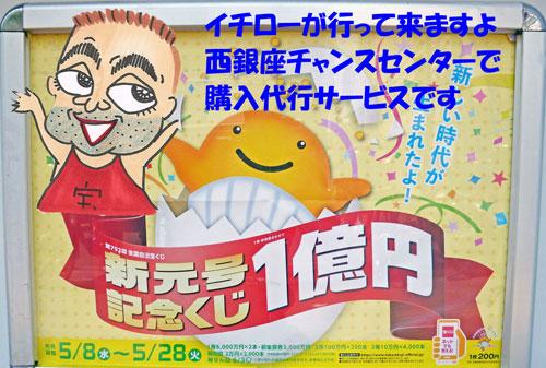 新元号記念宝くじ1億円の看板