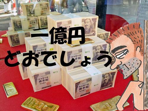 大阪駅前第4ビル特設売場の1億円ディスプレイ