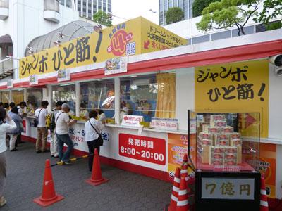 黄色の派手な看板の売場全景