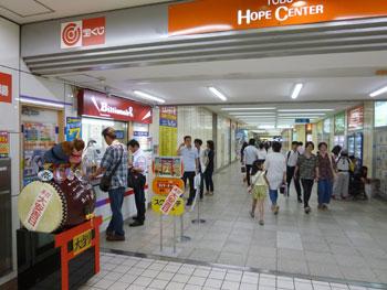 池袋駅西口東武ホープセンター1号店の全景