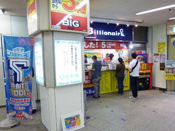 池袋駅西口東武ホープセンター2号店の全景