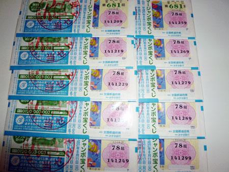 100枚ぶっ通し連番宝くじ券