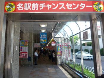 名駅前チャンスセンターの入口の看板