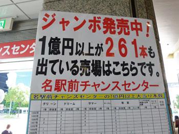 1億円以上の高額当選が261本出ている売場と書かれた看板