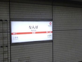 地下鉄御堂筋線のなんば駅の看板