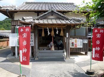 宝当神社の拝殿の全景
