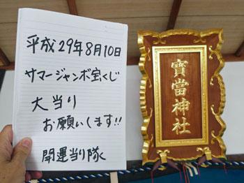 寶當神社の看板で宝くじ大当たりのお願い
