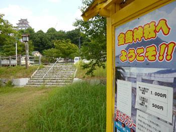 唐津城下の駐車場の中の宝当神社の看板