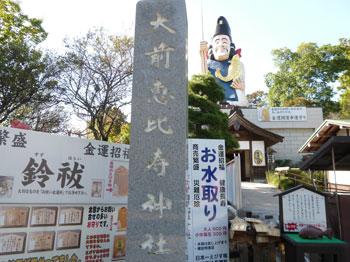 大前恵比寿神社の看板