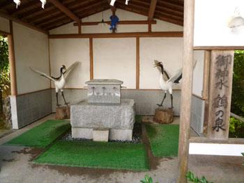 御神水鶴の泉