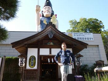 日本一のえびす様で記念撮影