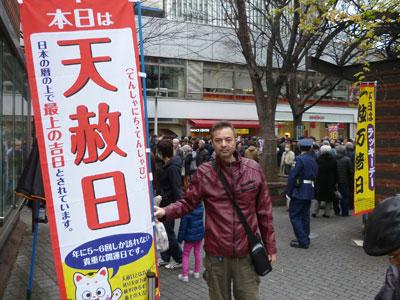 売場の前の広場で天赦日のノボリで記念撮影